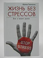 Ткаченко И. Жизнь без стрессов. Всё в ваших руках.