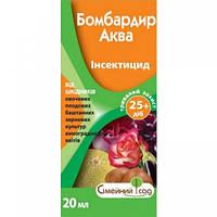 БОМБАРДИР АКВА 20 мл купить оптом инсектицид от колорадского жука, тля, трипси, клопы