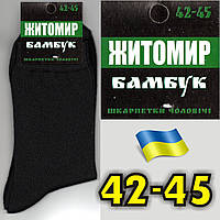 "Носки мужские демисезонные    ЖИТОМИР ТМ ""ДУКАТ"" Украина 42-45. НМД-452"