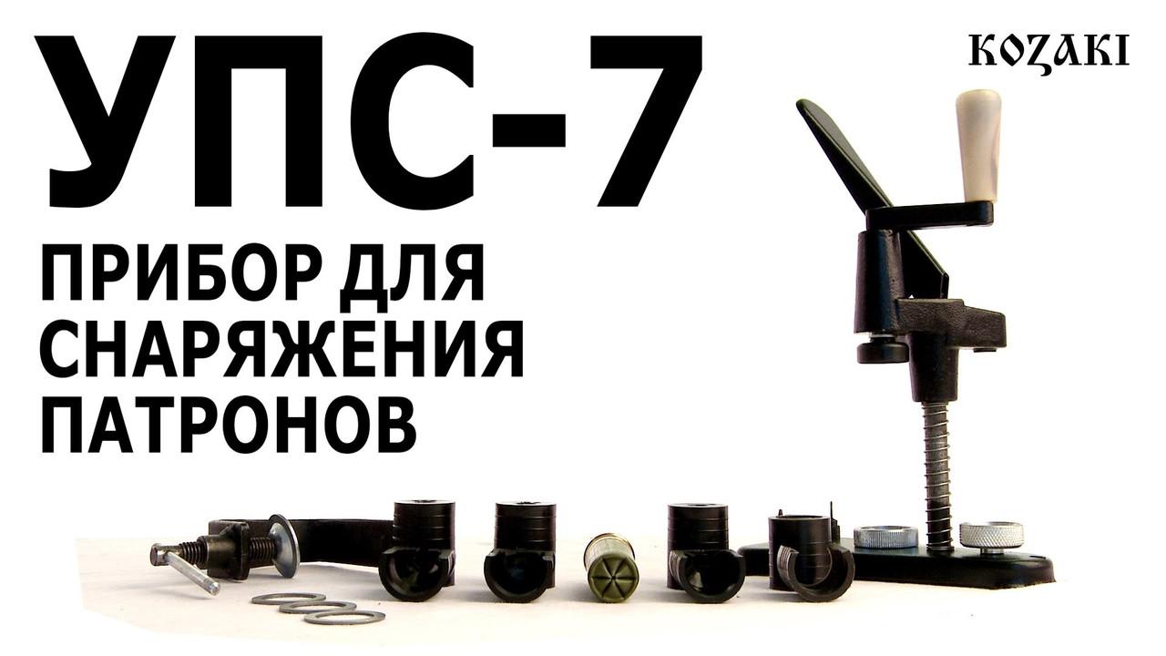 УПС-7 (16 калибр) металлический с матрицами из высокопрочного пластика для закатки гильзы звездочкой