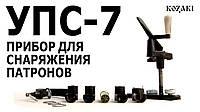 УПС-7 12 к металлический с матрицами из металла со струбциной