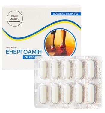 Энергоамин - для коррекции метаболических процессов, L-карнитин, бета-аланин, холин, инозитол