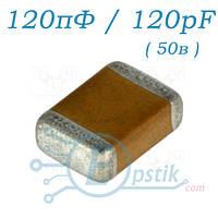 Конденсатор 120пФ / 120pF, 0805, NP0, 50В,+/-5% SMD