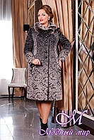 Женское зимнее пальто больших размеров (р. 48-60) арт. 709 (н/м) Rumba 2 Тон 102