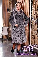 Женское серое зимнее пальто большие размеры (р. 48-60) арт. 709 (н/м) Rumba 2 Тон 103