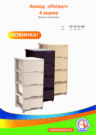 """Комод """"Ротанг""""на 4 ящика коричневый Алеана, фото 2"""