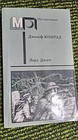 Лорд Джим Дж.Конрад