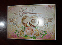 Свадебное приглашение (С-Пр-Э-03)