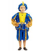 Детский маскарадный костюм Принца, Пажа синий (116-134 рост) — купить в Розницу в одессе 7км