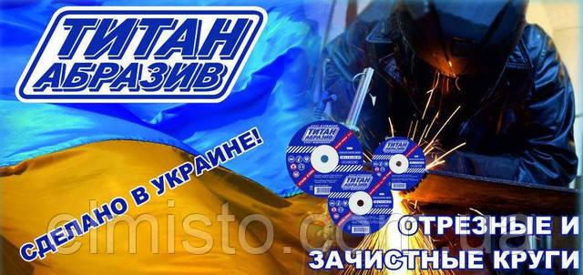описание и фото  абразивных отрезных дисков по металлу ТИТАН Абразив 115 х 1.0 х 22.23