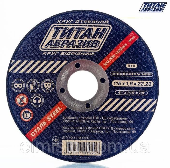 Отрезной диск по металлу Титан Абразив 115 х 1.0 х 22.23 (25 шт/уп) КРАТНО 25 ШТ.