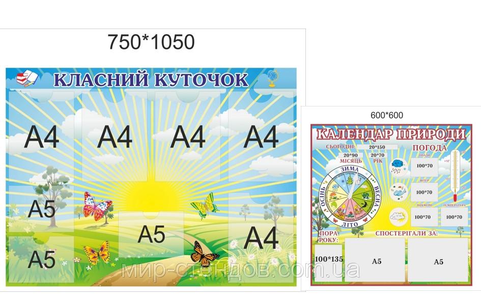 Классный уголок и календарь природы Солнышко