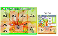 Классный уголок и календарь природы Лилии