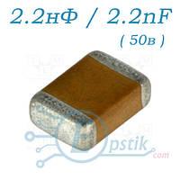 Конденсатор 2.2нФ / 2.2nF, +/-10%, X7R, 50В, SMD 0805