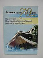 Кривчик Г.Г. та ін. Академії будівельних кадрів – 70 років.