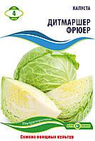 Семена капусты сорт Дитмаршер Фрюер 4 гр ТМ Агролиния