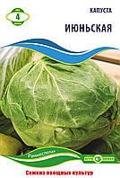 Семена капусты сорт Июньская 4 гр ТМ Агролиния