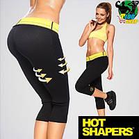 Лосины бриджи шорты для похудения - Hot Shapers (Хот Шейперс)
