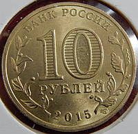 Монета России. 10 рублей 2015 год. Таганрог