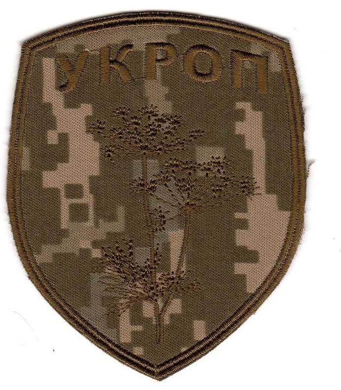 Шеврон Укроп пиксель ЗСУ  на липучке