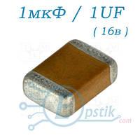 Конденсатор 1мкФ / 1UF, +/-10%,  X5R, 16в,  SMD 0805