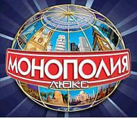 Настольная игра Монополия-люкс ЛЮКС