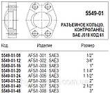 Разъемное кольцо, контрфланец, SAE 3000, 5549-01, фото 6