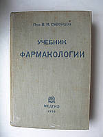 """Скворцов В. """"Учебник фармакологии"""" 1933год"""