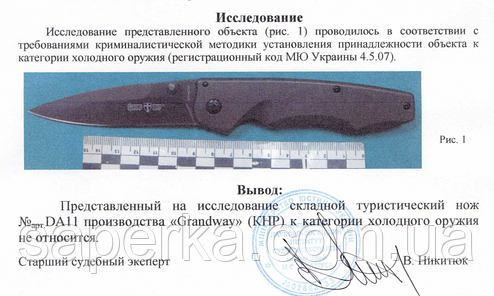"""Нож складной туристический с фальшлезвием Grand Way DA 11-""""GW""""-(titanium), фото 2"""