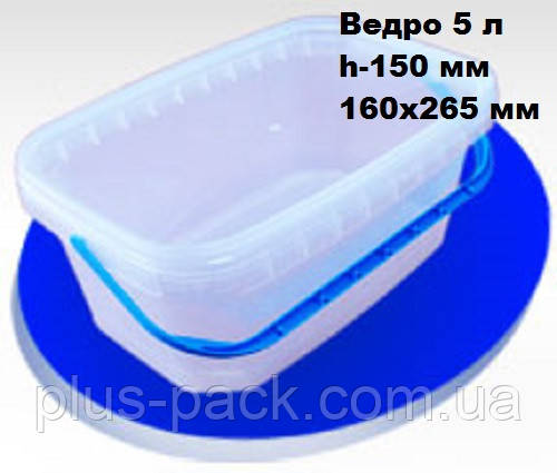 Ведра пластиковые пищевые  5л прямоугольное