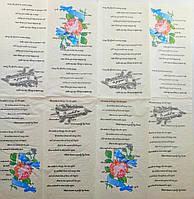"""Салфетка декупажная 33x33 см 23 """"С любовью"""""""
