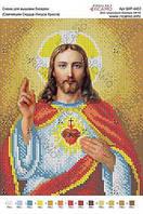 """Икона бисером""""Святейшее сердце Исуса"""""""