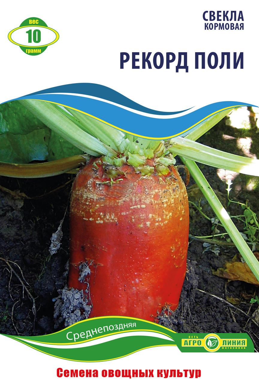 Семена свеклы Рекорд кормовая 10 гр. Агролиния (123710)
