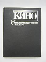 Кино. Энциклопедический словарь (б/у).