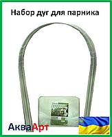 Набор дуг для парника  Подснежник 4-5м с кольями