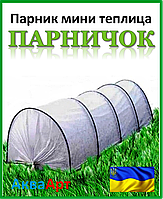 Парник мини теплица Парничок 8 метров 50 г/м.кв