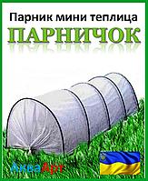 Парник Парничок 8 метров 30 г/м.кв (агро-теплица)