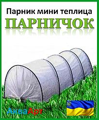 Парник Подснежник 4 метра (агро-теплица)