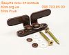 Защита от взлома стальная на два шурупа коричневая от 30 шт