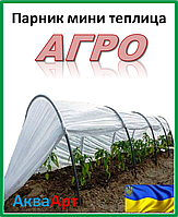 Теплица Агро 4 метра 50 г/м.кв (мини-парник)