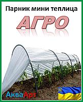 Теплица Агро 8 метров 50 г/м.кв (мини-парник)