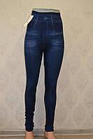 Лосины-джеггинсы без швов  44-50