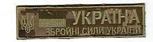 Нагрудна нашивная Україна ЗСУ піксель