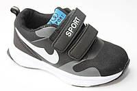 Спортивная обувь ТМ. Солнце для мальчиков оптом (разм. с 26 по 31)