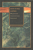 Исцеление психических болезней. Опыт христианского Востока первых веков. Жан-Клод Ларше.