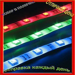 Лента светодиодная 300 SMD3528 - 5 метров- ПРЕМИУМ