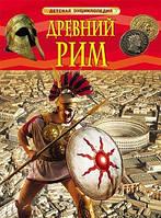 Древний Рим. Серия: Детская энциклопедия