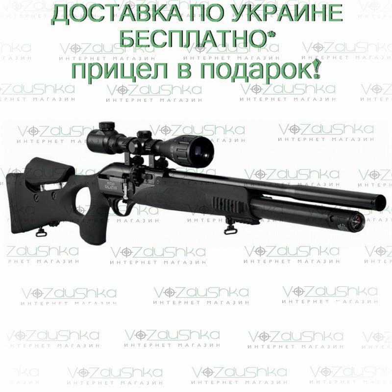 Hatsan Galatian III Carbine pcp винтовка 4.5 мм