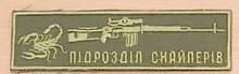 Нагрудна нашивка за родами військ снайпер олива