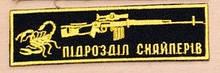 Нагрудна нашивка за родами військ снайпер чорний